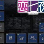 恋七夜のアイキャッチ画像